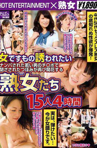 SHE-439 A Woman Who Is Wanted To Be Invited Mature Women Who Bloomed Again Buds Closed By Ji P Of A Young Man Napped – 4 People – 4 Hours