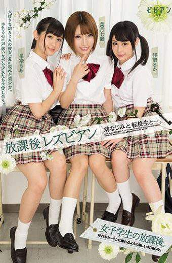 BBAN-158 After School Lesbian Childhood Friend And Transfer Student ….