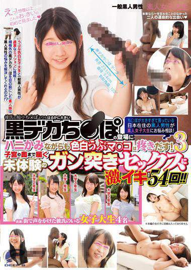 DVDMS-046 General Black Men  Amateur College Student Chi  Baggage Black Men Living In Japan That Are In Trouble Too Large Your Worries Consult With Amateur College Student!boyfriend Of Short And Small Chi  Poyori Much Larger Black Dekachi  Port Fair Complexion Naive Co  Ma While Chewing Hani Appeared Also Is Out Tingling! Three
