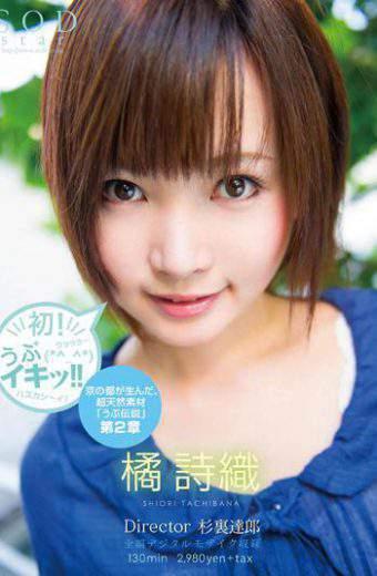 STAR-381 Shiori Tachibana First!Ikitsu Naive! !