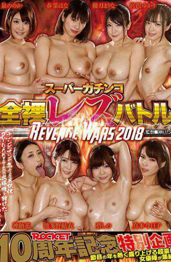 RCTD-061 Super Gashinko Naked Lesbian Battle REVENGE WARS 2018
