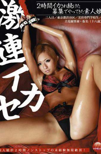TBL-061 A Pseudonym Oh Ren Geki Itsuki Tachibana Leverage Third Person