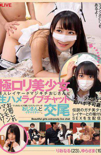 EIKI-064 Polar Loli Pretty Girl Amateur Layered With Uncle Maggiechi Live Chat Miao Rikuo 23 Yurasama 19