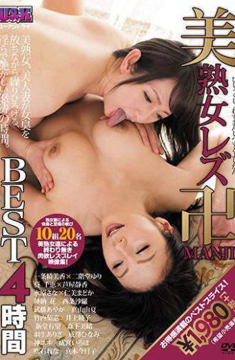 AUKB-081 Mature Lady Lesbian BEST 4 Hours