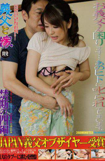 ALSP-037 ALSP-37 It Will Be Scolded By That Person In Trouble Your Daughter-in-law Father-in-law And Father-in-law's ….