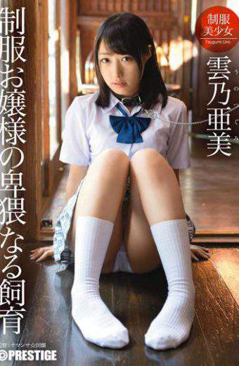 ABP-203 Breeding Kumo Ami Is A Obscene Uniforms Princess
