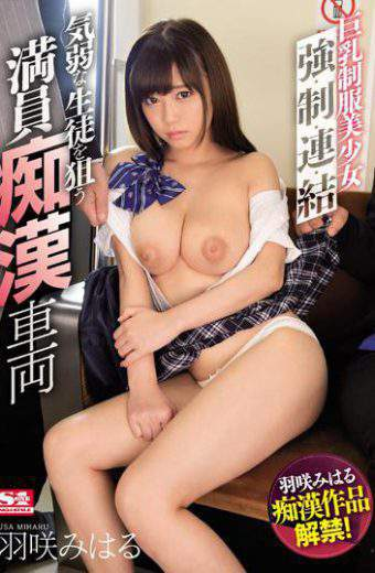 SSNI-091 Big Boobs Uniform Bishojo Strong  Institution  Consecutive  Packed Truck Aiming For Students With Weakness Mu Hanaku Hashi Miharu