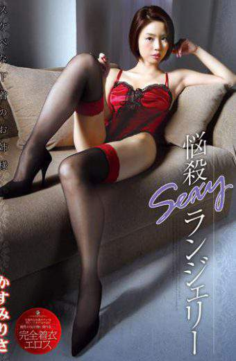 ATFB-264 Sexy SEXY Lingerie Lewd Your Sister Like Kasumi Of Underwear Risa