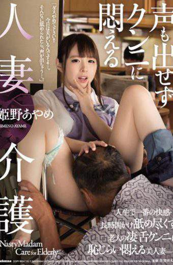 JUY-360 Married Woman's Care Himeno Ayame Crying Over Cunnily