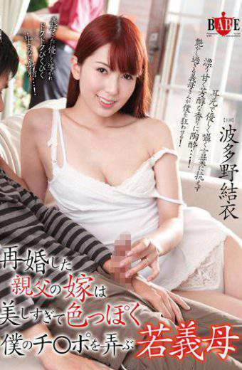 HBAD-202 Daughter-in-law Of The Father Was Remarried Yui Hatano Young Mother Playing With My Po Ji  Sexily Too Beautiful