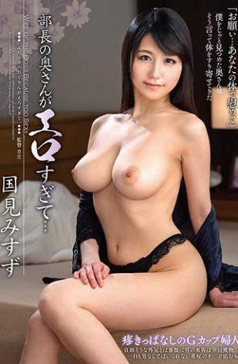 VEC-264 Director's Wife Is Too Erotic … Kunimi Misuzu