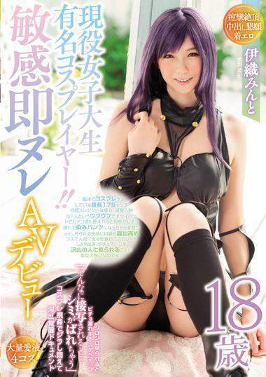 WANZ-723 Active Female College Famous Cosplay Year! !Sensitive Soul Nude AV Debut Iori Minto Giroziro When You See It Bitcho Wet Skibema  Ko When I Make Close-ups … I Get Stains Spoiled Cosplay Injured In A Ridiculous Insult Documented Awakening Document