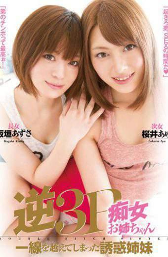 MIAD-712 Temptation Sister Sakurai Ayu Itagaki Azusa Got Beyond The Reverse 3P Slut Sister Clear Distinction