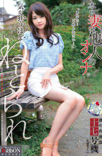 ARBB-031 Meat Urinal Collection Meat This My Meat Urinal Ten Cuckold About Seven Unit Mad Emma's A Pseudonym Emma Mizuki