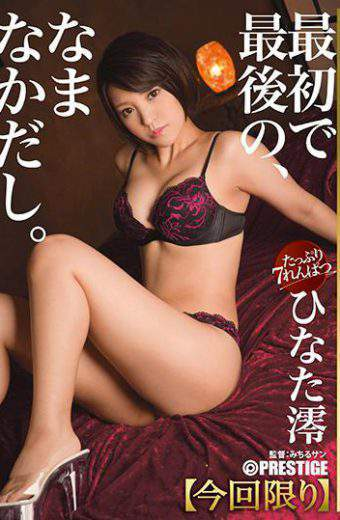 ABP-675 Mr. Hinata Mio Namaka 18 All The Full Length This Time Only 7 Production Number