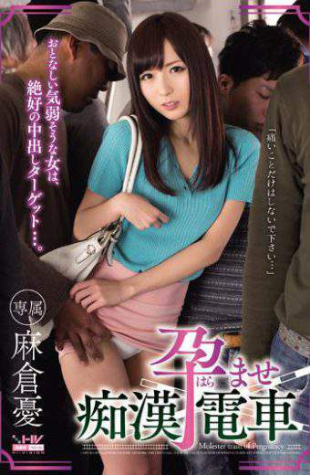 WANZ-332 Conceived To Train Molester Yu Asakura