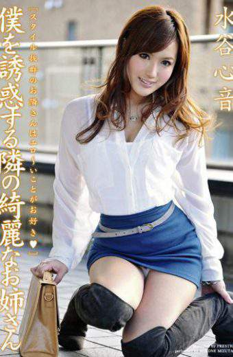 ABS-084 Mizutani Heart Sound Beautiful Older Sister Next To Me To Seduce