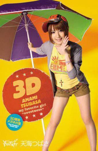 IPTD-785 Amami Wings 3D