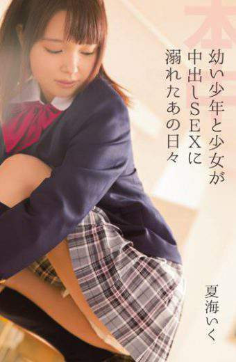 HND-117 That Day And Girls Have Boy Drowned In SEX Pies People Go Natsumi