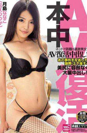 HND-224 Extreme Beauty Of The Topic On The Net Is Out In The AV Resurrection! !By Reflect On That Incident Pies Mass Mercilessly In Nice Bottom To Apologize Prostrate! ! Tsukishima Nanako