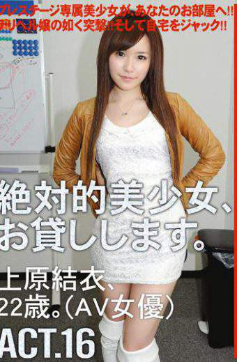 MAS-067 Absolute Beautiful Girl And Then Lend You. ACT.16