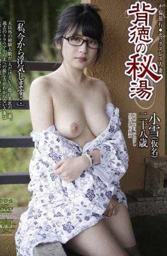 GBSA-027 Secret Of Takunoyu Koyuki pseudonym 28 Years Old