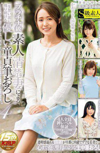 SABA-343 Platinum-class Amateur Chisato Wife Keeps Remaining Memories For The Rest Of My Life Gentle Virgin Writing 4
