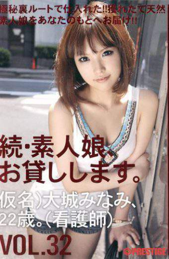 SAD-042 Continued Amateur Girl  And Then Lend You. VOL.32