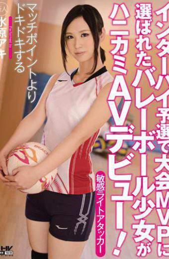 WANZ-303 Volleyball Girl Chosen To Tournament MVP In Interscholastic Qualifying Shy AV Debut! Suwon Aki