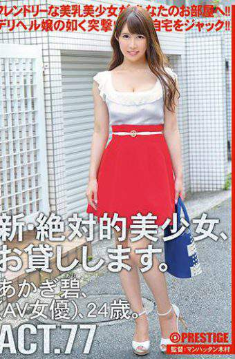 CHN-147 A New And Absolute Beautiful Girl I Will Lend You. ACT. 77 Akagi Aki AV Actress 24 Years Old.