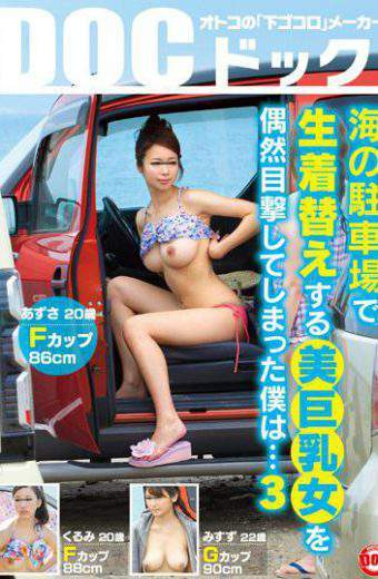 RDT-262 Is I That Had Witnessed By Chance The Beauty Busty Woman To Raw Change Of Clothes In The Sea Of parking … 3