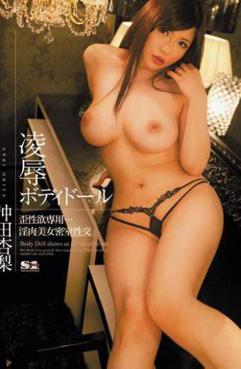 SOE-659 Okita Apricot Pear Body Doll Rape