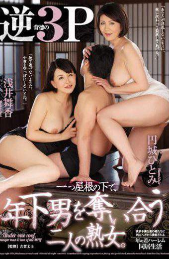 JUX-927 Under One Roof Two People Of The MILF To Compete For Younger Man. Shallow Hitomi Enjo Mica
