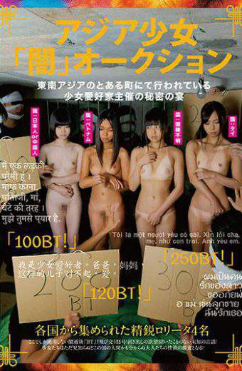 FSTC-004 Asian Girl darkness Auction Secret Banquet Sponsored By Girl Enthusiasts Held In A Certain Town In Southeast Asia Elder Gathered From Various Countries 4