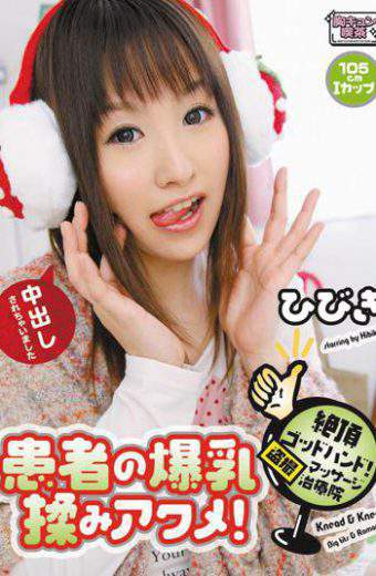 ALB-156 God Hand Climax!Acme Massage Voyeur Massage Clinic The Patient's Breasts! Sound