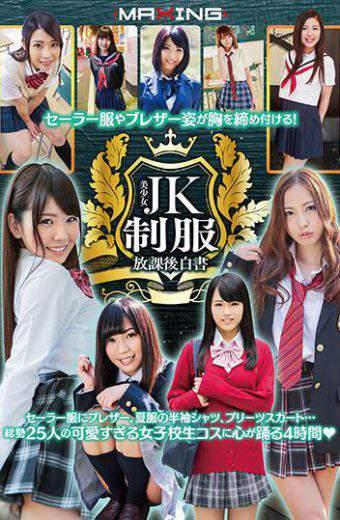 MXSPS-528 A Sailor Uniform And A Blazer Figure Tighten My Chest!Beautiful Girl JK Uniform Uniform After School White Paper