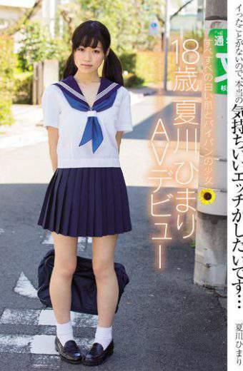 MUKD-384 White Skin And Shaved Girl 18-year-old Natsukawa Himari AV Debut Of Smooth