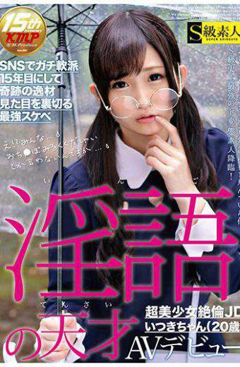 SABA-327 An Abusive Genius Super Beautiful Girl Absolute JD Itsuki Chan 20 AV Debut