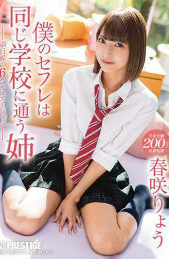 ABP-696 My Sex Friend Goes To My School And She&#039s My Big Sister Too. She&#039s A Bossy Big Sister But We&#039re Always Together At Home At School And We&#039re Always Fucking Every Day. Harusaki Ryou