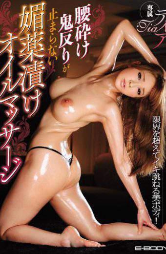 EBOD-537 Aphrodisiac Pickled Oil Massage Tier Koshikudake Demon Warp Does Not Stop