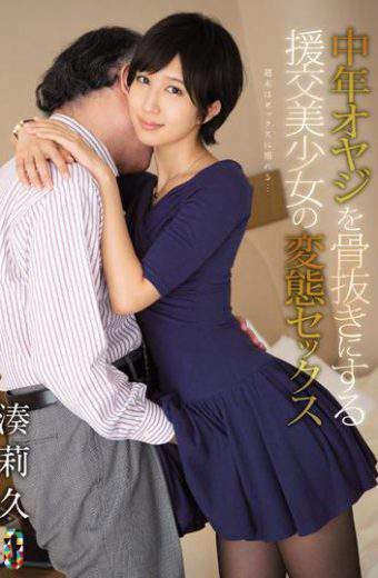 TEAM-094 Kinky Sex Minato Riku Of Compensated Dating Beautiful Girl To Be Watered Down A Middle-aged Father