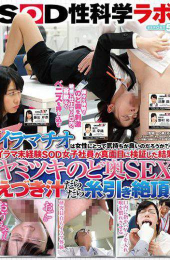 SDMU-754 Does Imamachio Feel Good For WomenAs A Result Of Serious Examination By Irama Inexperienced SOD Female Employee As A Result Of Yamatsuki ' ! SOD Sex Science Lab Report 5