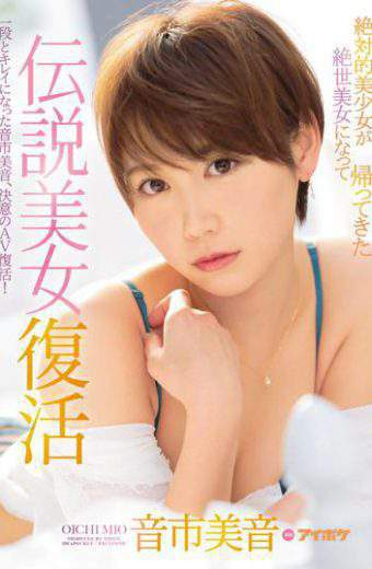 IPX-112 Legend Beautiful Woman Reviving Sound City Miyoshi Sound Absolute Beautiful Girl Who Came Back To Life As A Beautiful Girl