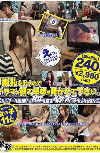AMT-002 Please Let The Impression That I Watched The Drama Because It Give A Reward.I Tried To Play Tricks And Kanse An AV Please Monitor And! !
