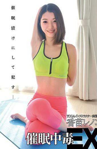 ANX-097 Hypnotic Addiction EX YOGA Instructor Trainee Sakae Lennon