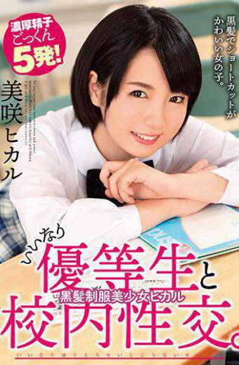 MMSB-002 No Way Better Than Honors Students And School Intercourse.Black Hair Uniform Bishoujo Hikaru Misaki Hikaru
