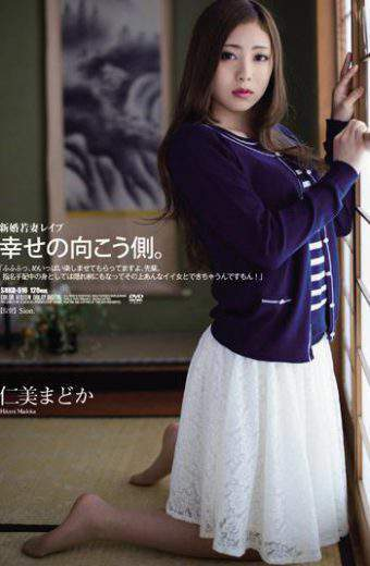 SHKD-516 The Other Side Of The Newly Married Young Wife Rape Happiness. Hitomi Madoka