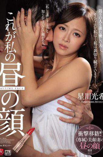 JUY-451 This Is My Day Face Mika Hoshikawa Shock Transfers! ! Exclusive Face Of A Beautiful Wife's Daytime! ! !