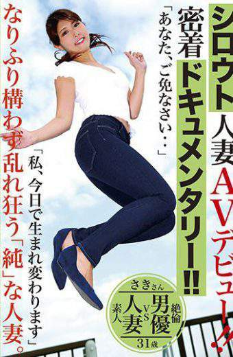 MCT-028 Shirout Married Woman AV Debut Closely Documentary Hiiragi