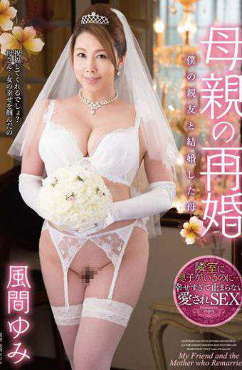 VEC-227 Married And The Mother Of The Second Marriage Of My Best Friend Mother Yumi Kazama
